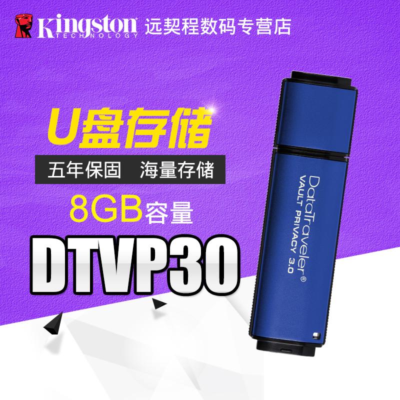 包邮 金士顿 DTVP30 8gu盘 USB3.0 加密企业级高速U盘 8g
