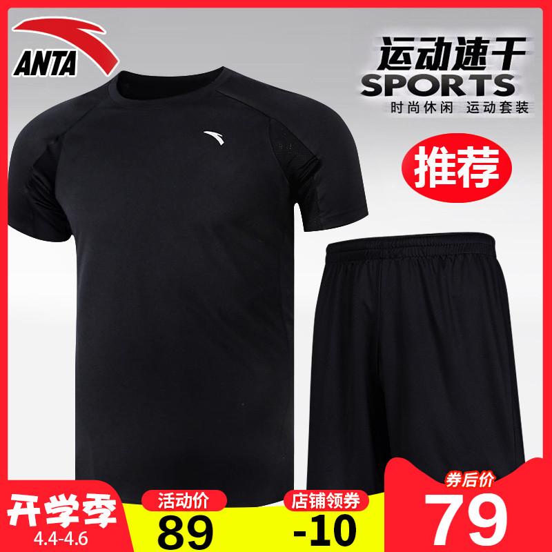 安踏运动套装男短袖短裤2020新款官网速干t恤跑步服健身房两件套