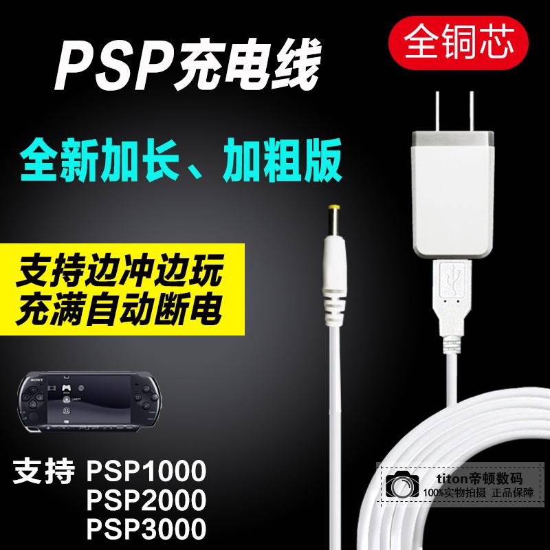 Psp3000 зарядка psp2000 данных psp1000 зарядное устройство USB оригинальное зарядное устройство данных