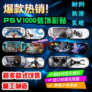 彩贴彩膜配件 PSV1000痛机贴膜贴纸动漫卡通痛贴 ?多款