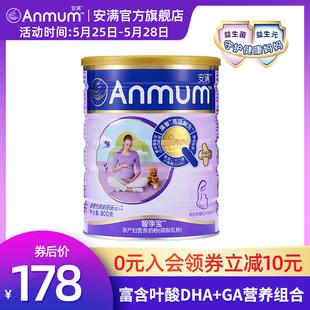 【安满旗舰店】安满孕妇奶粉正品 怀孕期800g罐装 孕早期妈妈奶粉