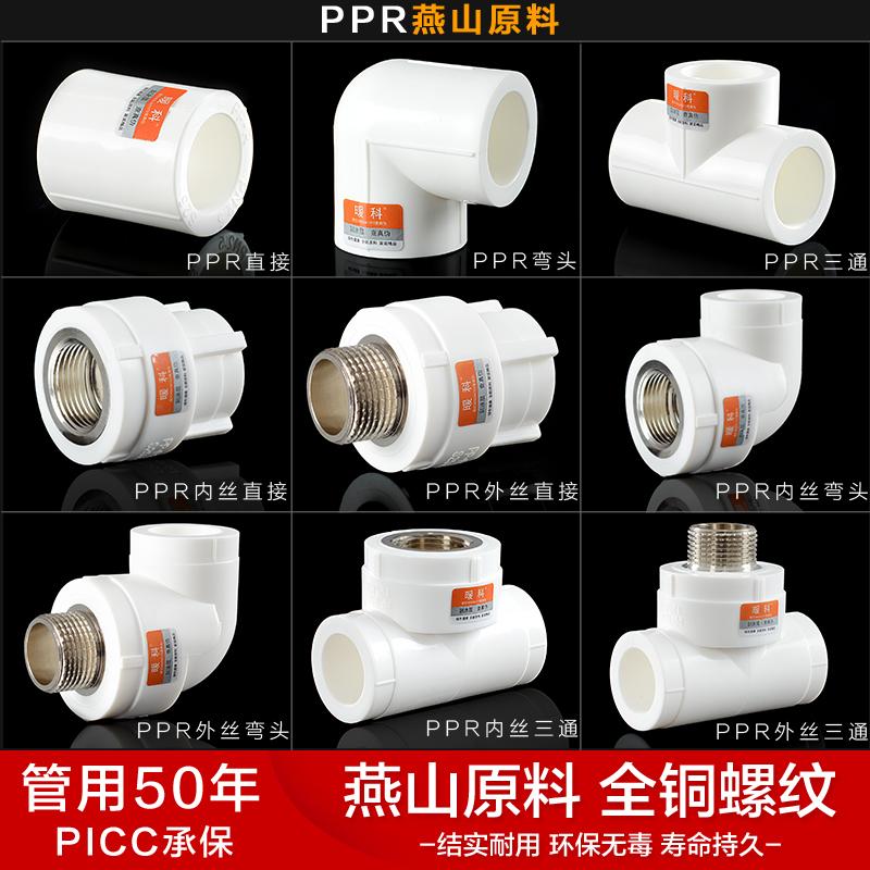 4分20 6分25 32PPR水管配件管件接头活接热熔内外丝直接弯头三通