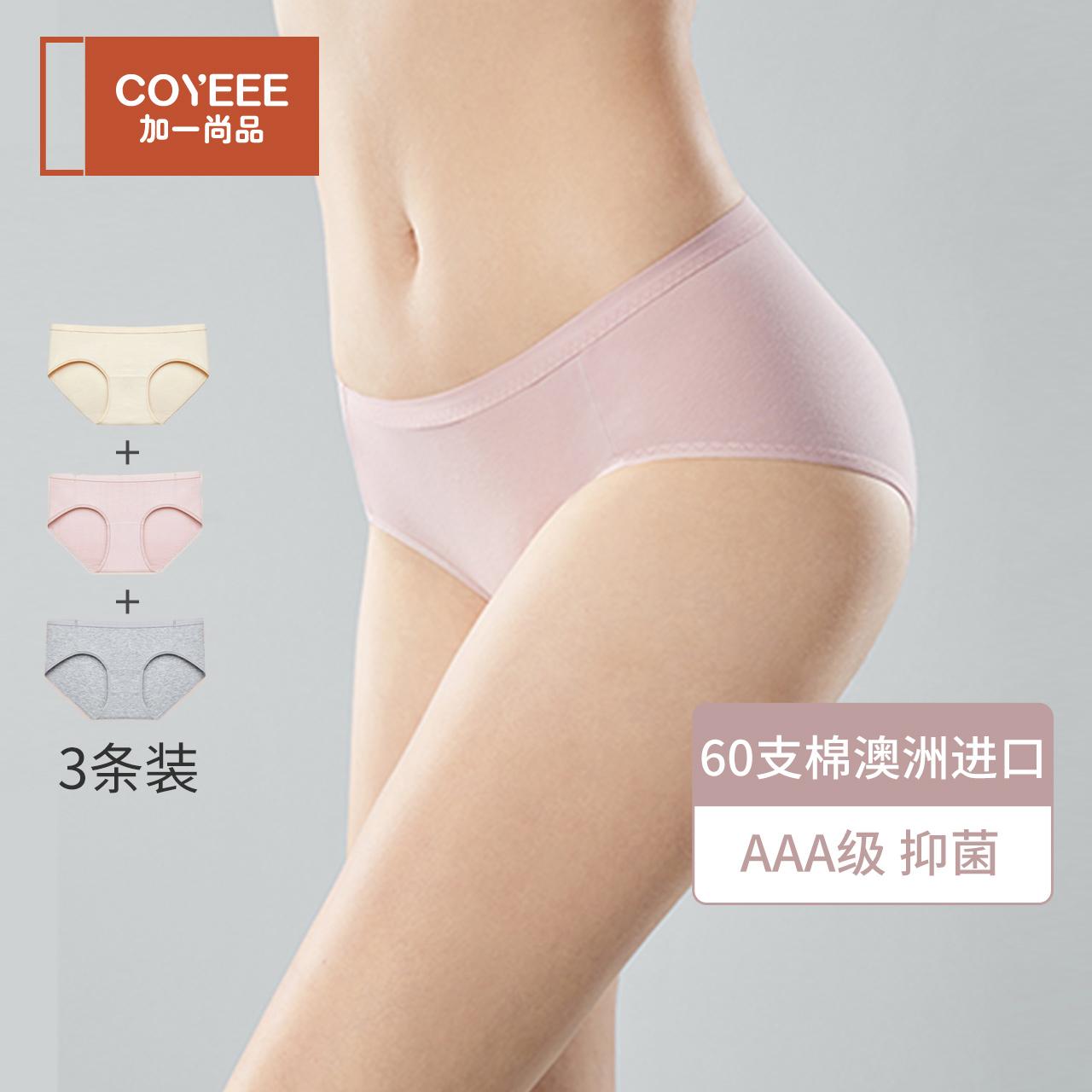 加一尚品内裤女纯棉100%全棉裆抑菌低腰三角无痕少女日系透气无痕