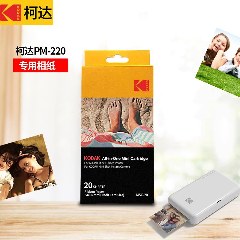 柯达PM220照片打印机原装相纸 照片纸 含色带自动覆膜