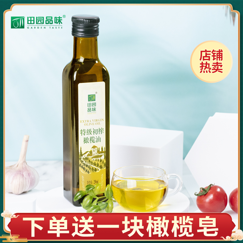 Countryside taste green extra virgin olive oil edible light food fitness meal cooking Longnan specialty 250ml pack