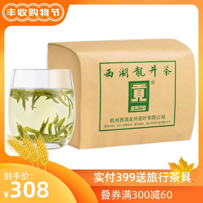 贡牌 2019新茶上市 明前A级西湖龙井茶春茶绿茶叶250g 龙井村产区