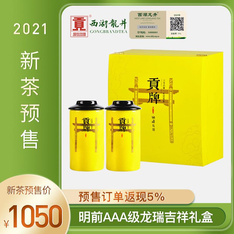 贡牌【2021新茶预售】明前AAA西湖龙井礼盒装特级 龙井村产区茶叶