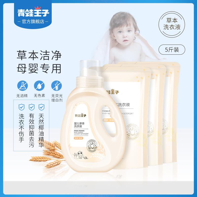 青蛙王子婴儿洗衣液婴幼儿新生儿宝宝专用初生BB儿童抑菌皂液整箱