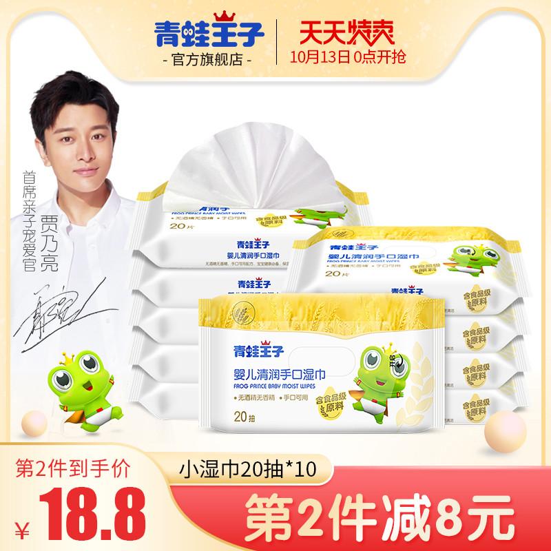 青蛙王子湿巾小包随身装便携10包带盖婴儿专用屁屁婴幼新生湿纸巾
