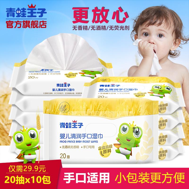 青蛙王子婴儿湿巾便携随身装迷你小包婴幼儿童手口专用宝宝湿纸巾