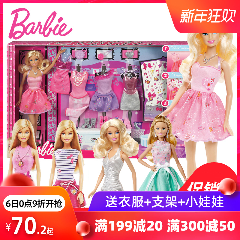 Barbie doll suit big gift box girl Princess toys changing doll Barbie design with luxurious clothes
