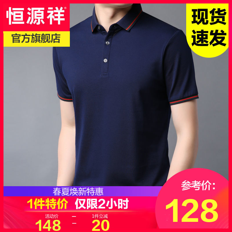 Hengyuanxiang solid color short sleeve T-shirt middle age 2020 dad summer new polo shirt father