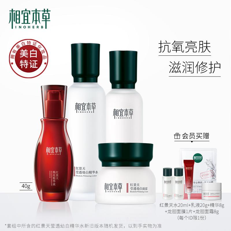 相宜本草红景天美白抗氧护肤套装使用评测