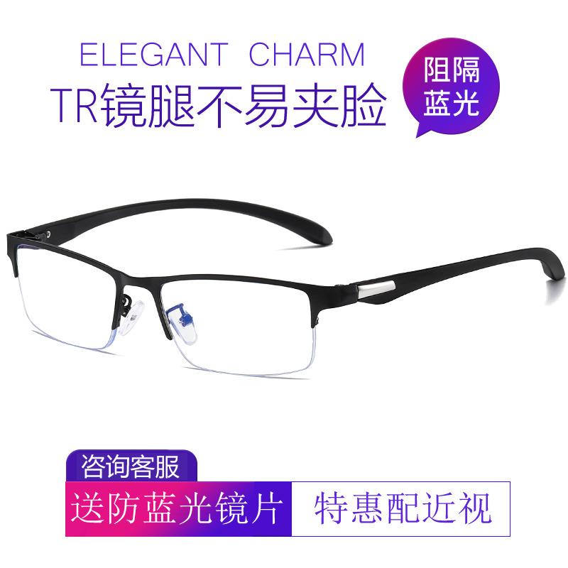 防辐射电脑眼镜框男抗蓝光平光女护眼半框平镜可配度数近视镜架潮,可领取20元天猫优惠券