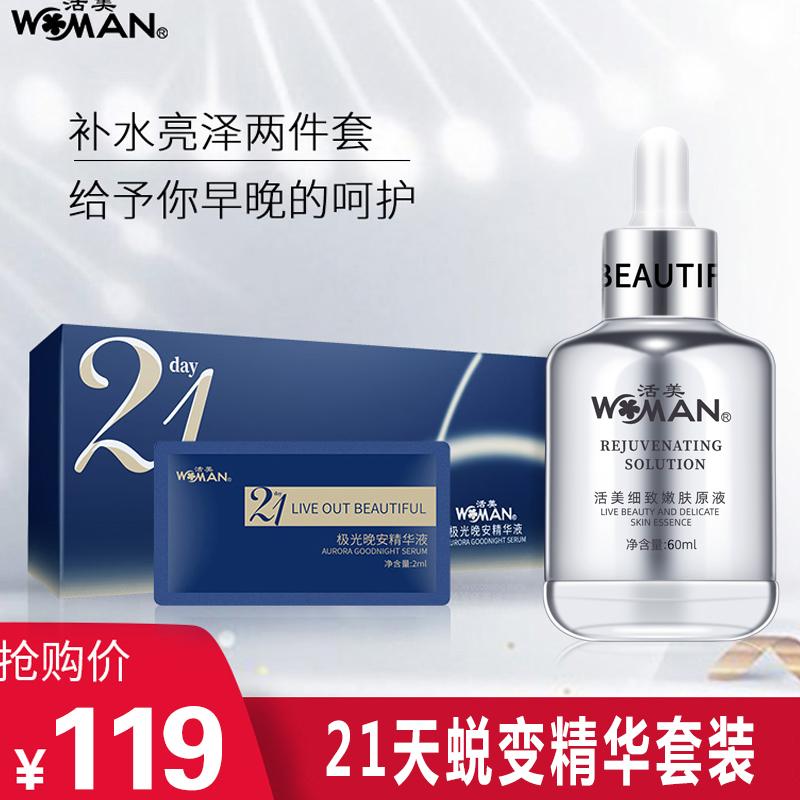 WMAN/活美21天极光晚安精华液细致嫩肤原液收缩毛孔面部护理套装