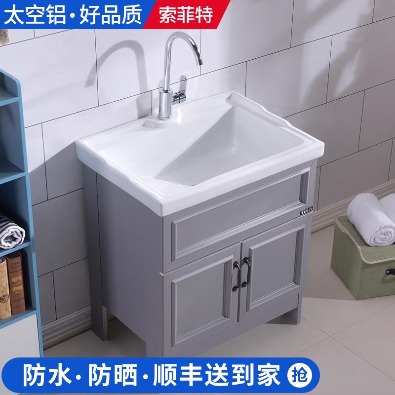 限1000张券索菲特太空铝洗衣柜陶瓷洗衣池洗衣盆阳台落地式一体台盆浴室柜