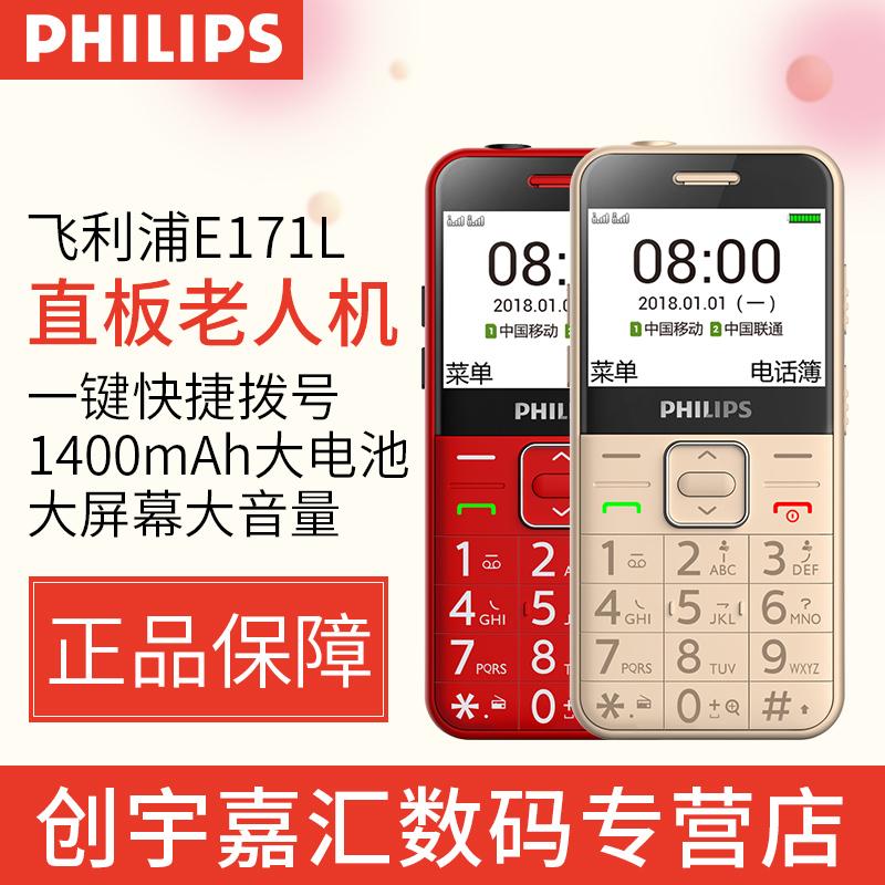 philips /飞利浦e171l价老人机券后188.00元