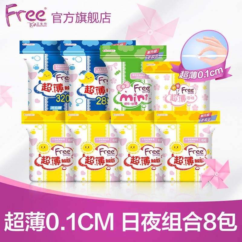 Free飞超薄卫生巾日夜用组合装姨妈巾少女卫生巾