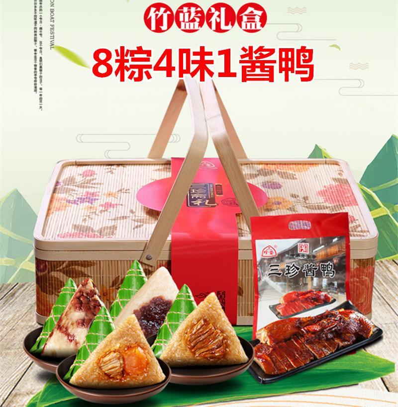 嘉兴三珍斋粽子蛋黄肉粽豆沙多口味酱鸭竹篮礼盒装端午节员工礼品