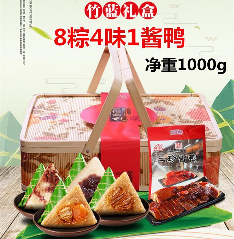 三珍斋竹篮礼盒端午送礼嘉兴粽子特产蛋黄肉粽多口味酱鸭团购特产