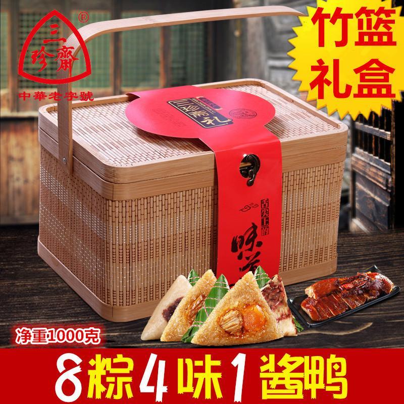三珍斋竹篮粽子礼盒装嘉兴手工蛋黄肉粽子酱鸭端午节礼品送礼团购
