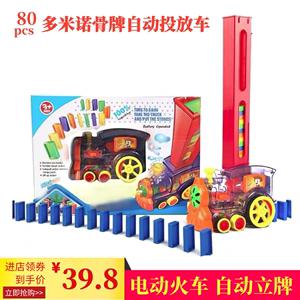 多米诺骨牌自动发牌投放电动小火车玩具3-6-8岁 儿童益智网红玩具