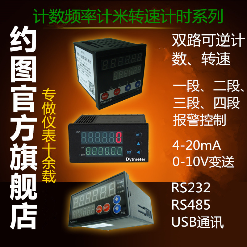 High speed counter for alarm machine