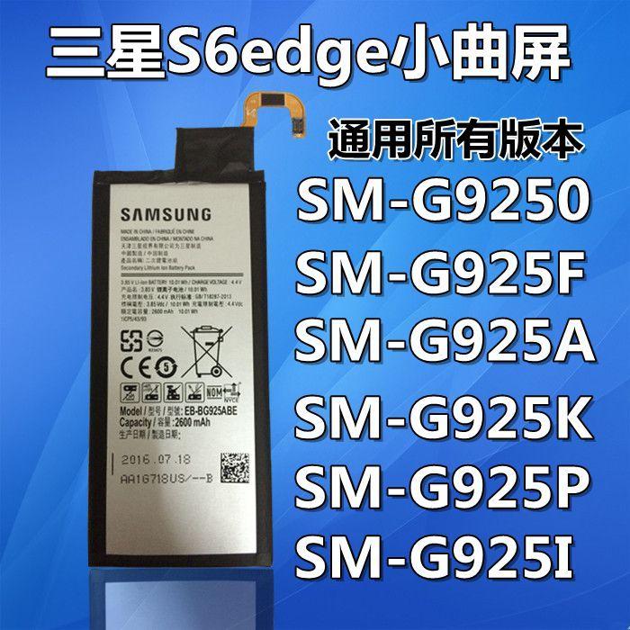 三星S6Edge G9250原装电池G925F G925A G925K G925I手机内置电池