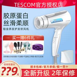 TESCOM铂金胶原蛋白负离子电吹风机家用大功率护发静音风筒TCD45