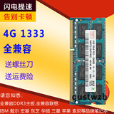 Hynix / Hyundai HYNIX 4G DDR3 1333MHz 10600S notebook memory can be two-way