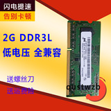 Magnesium light light 2G DDR3L 1600 3 generation notebook memory is fully compatible with low voltage 1.35V