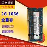 Hynix / HYNIX / modern 2G DDR3 1066/1067 Notebook memory is fully compatible to support dual pass