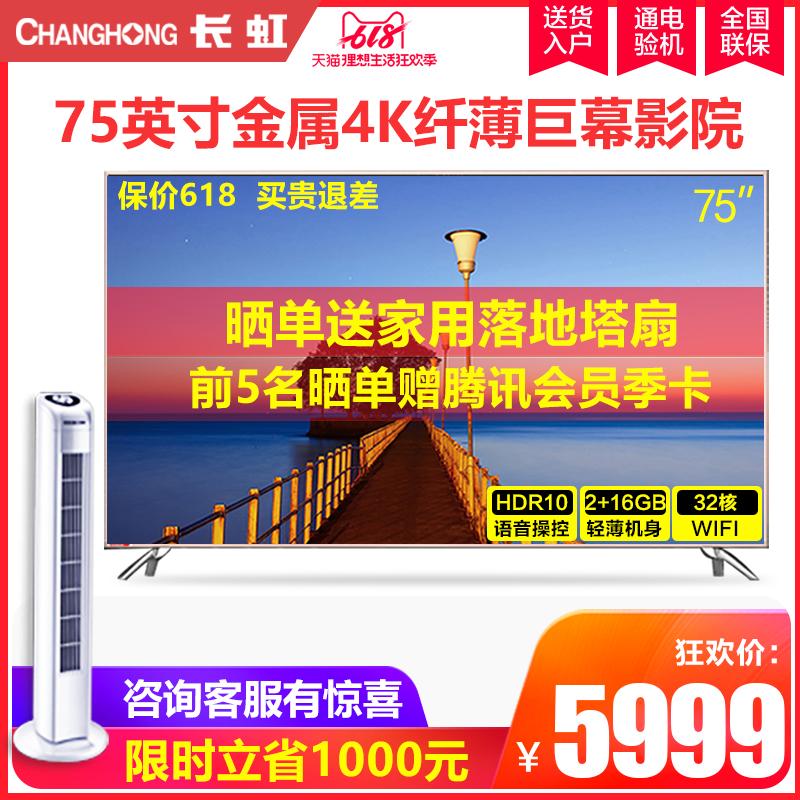 长虹75D3P 75英寸平板液晶电视机4K超高清智能语音网络WIFI电视65