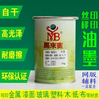 马来宾丝印移印油墨金属玻璃油墨 PP ABS PS塑胶油墨布料油墨黑色