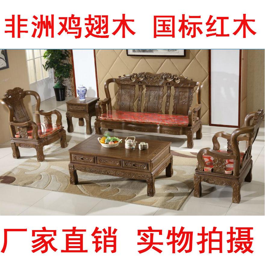 红木家具非洲原木鸡翅木吉祥象头沙发客厅组合实木家具明清古典