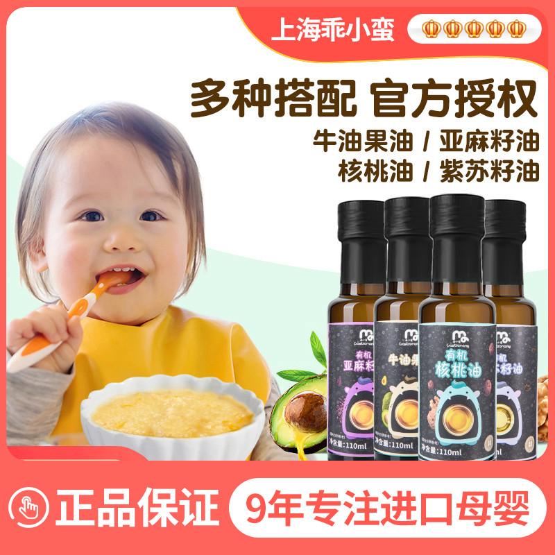 核桃油食用牛油果亚麻籽热炒宝宝专用无送婴儿幼儿添加料辅食食谱