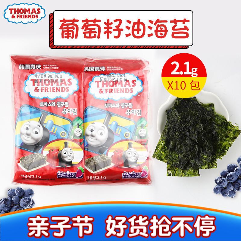 Импорт из южной кореи томас виноград семена масло море мох младенец младенец кальций железо ребенок ребенок ребенок что еда нулю еда 10 мешок