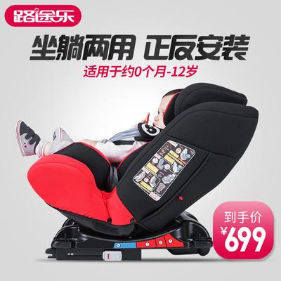 路途樂兒童安全座椅哪個好