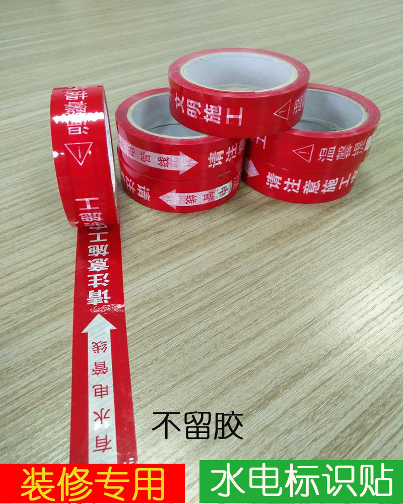 Decoration site protective film special tape water and electricity pipeline direction marking belt safety protection label universal version