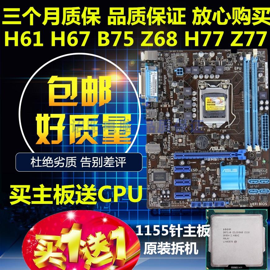 包邮华硕技嘉微星PH61/B75/Z68/H77/Z77/H67/1155针电脑主板送CPU
