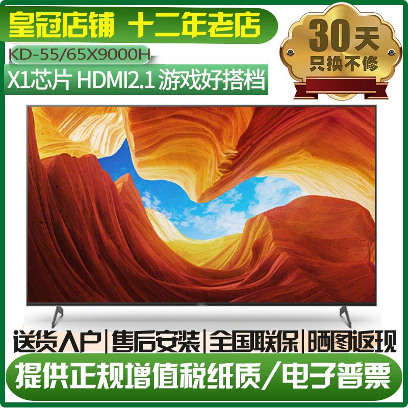 sony /索尼kd-55x9000h /超清电视
