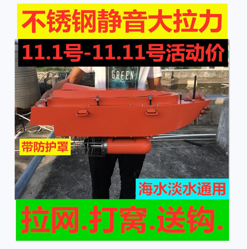 惠博不锈钢拉网船静音遥控神器拖网