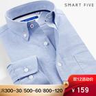 天猫良品甄选 smartfive 男士酵素水洗 牛津纺衬衫 159元双12价 平常279元