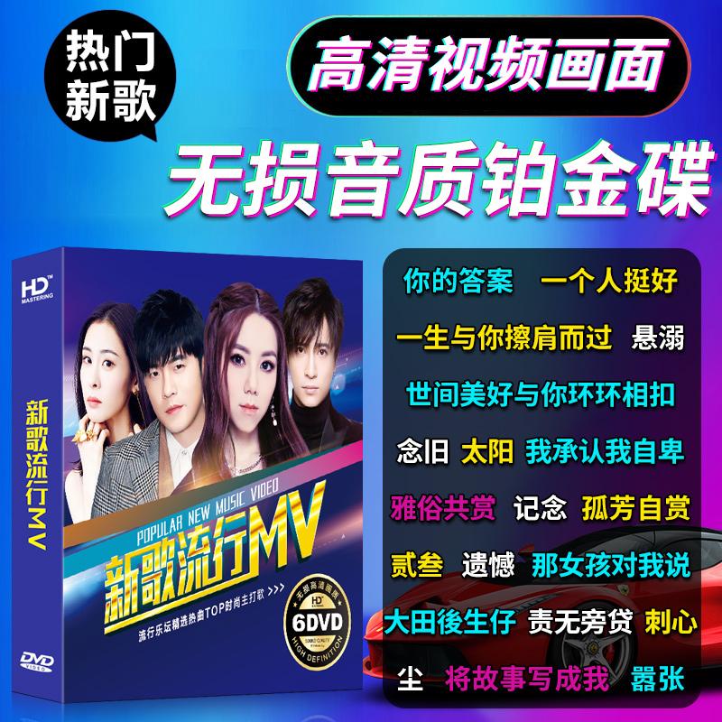 正版汽车载DVD碟片 2019流行歌曲音乐高清画面视频dvd光碟非cd