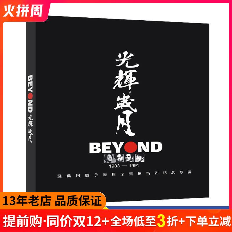 正版beyond专辑黄家驹粤语经典流行音乐光辉岁月黑胶汽车载cd碟片