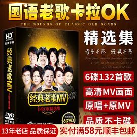 车载dvd碟片经典老歌dvd高清视频卡拉OK经典歌曲汽车音乐非CD碟片图片