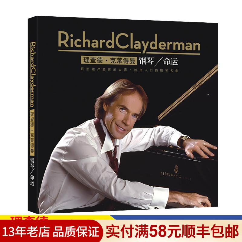 正版理查德克莱德曼钢琴曲CD精选无损黑胶唱片汽车载cd光盘碟片 Изображение 1