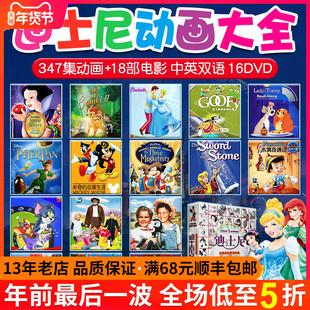 正版迪士尼儿童动画片dvd碟片中英文经典动漫电影合集高清DVD光盘