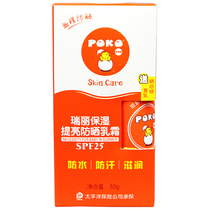 Poko Moisturizing Sunscreen Cream spf25+ after sun care Dew Baby baby children Physical sunscreen