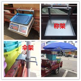 放电子称的架子台称称架便携式称架摆摊夜市可挂三轮车太阳伞伞架图片